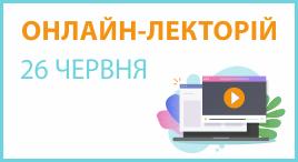 Онлайн-лекторій 26 червня 2020 року