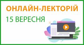 Онлайн-лекторій 15 вересня 2020 року
