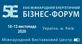 Міжнародний енергетичний бізнес-форум