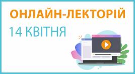 Онлайн-лекторій 14 квітня 2021 року