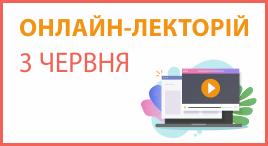 Онлайн-лекторій 3 червня 2021 року