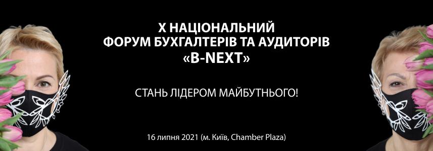 X Національний Форум Бухгалтерів та Аудиторів
