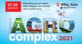 "Виставка ""AgroComplex 2021"""