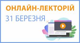 Онлайн-лекторій 31 березня 2021 року